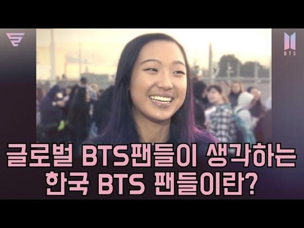 [해외반응]BTS 글로벌 팬들에게 한국의 방탄소년단 팬들이란 [바이스톰]