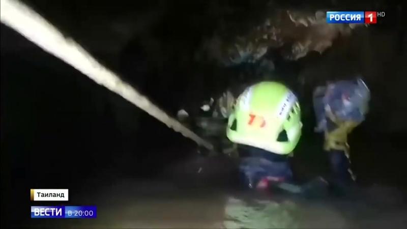 [Россия 24] Эвакуация из пещеры в Таиланде: на спасение каждого ребенка уходит 6 часов - Россия 24