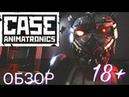 CASE Animatronics - ОБЗОР 18