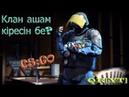 CS GO Клан курсам калай карайсыздар