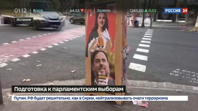 Новости на Россия 24 • Почти 20 тысяч полицейских будут обеспечивать порядок на выборах в Каталонии