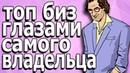 ФИНКА ТОП БИЗНЕСА PAINTBALL LS НА DIAMOND RP
