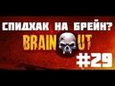 СПИДХАК Brain Out 29