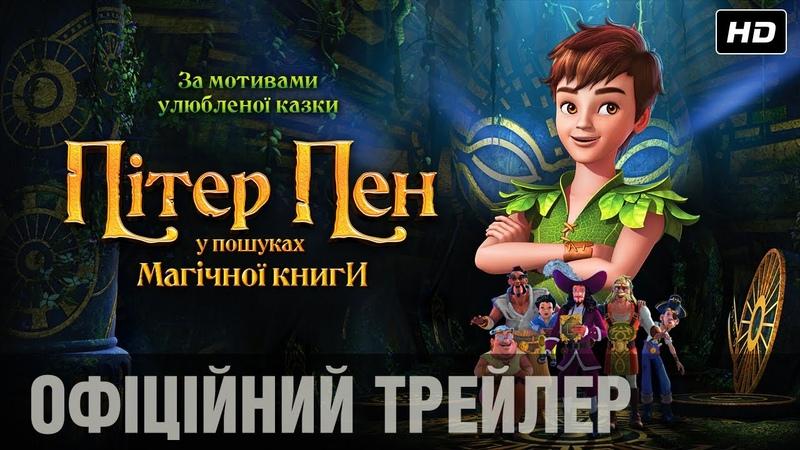 ПІТЕР ПЕН: У ПОШУКАХ МАГІЧНОЇ КНИГИ - Офіційний трейлер (український)