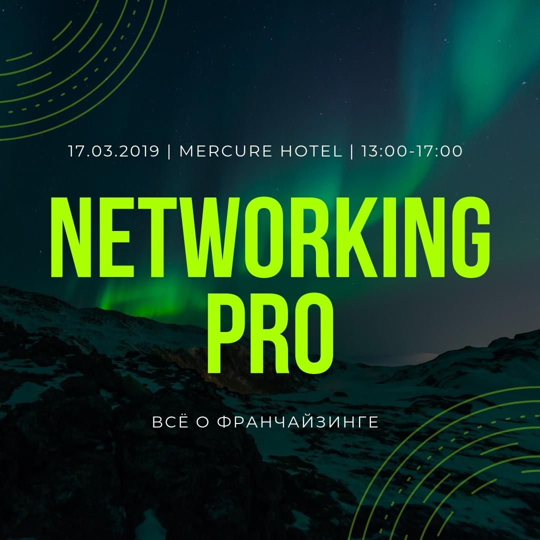 Афиша Воронеж Networking Pro / 17 марта / Франчайзинг