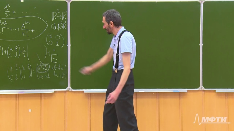 Линейная алгебра. Алексей Савватеев и Александр Тонис. Лекция 10.1. Экспонента как сумма ряда