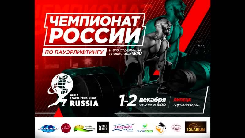 Видеообзор чемпионата России WPU по пауэрлифтингу в г.Липецк 2.12.2018