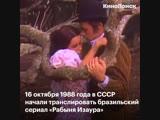 «Рабыня Изаура»: 30 лет с выхода в СССР