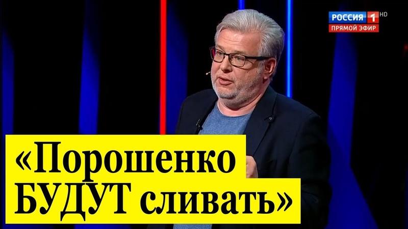Дмитрий Куликов: Порошенко ХОТЯТ слить, а он не понимает!