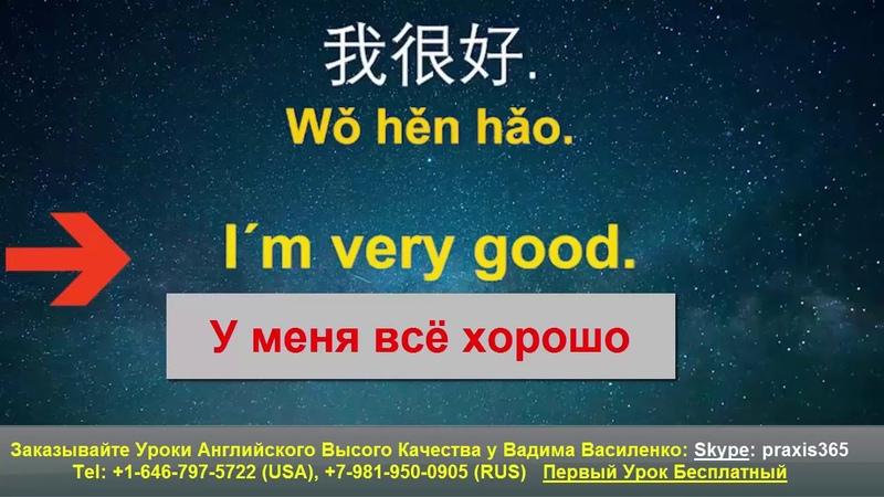 0009 ЗДЕСЬ 100 ТЫС ВРАЗ НА АНГЛИЙСКОМ, КИТАЙСКОМ И РУССКОМ, I AM VERY GOOD, 我很好 Wǒ hěn hǎo