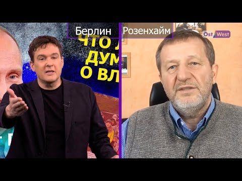Альфред Кох свой Путин, чужой Ельцин, вражеский Запад и надежная пропаганда