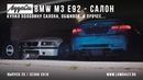 BMW M3 E92 Купил половину салона Lowdaily малополовин