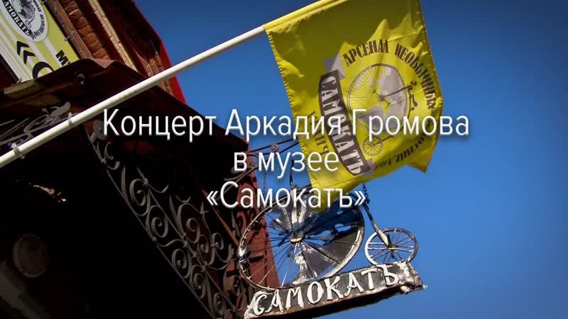 Концерт Аркадия Громова в музее необычных велосипедов Самокатъ