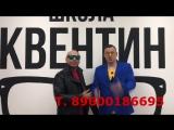 #НЕПЕВЦЫ рекомендуют школу КВЕНТИН г.АРХАНГЕЛЬСК