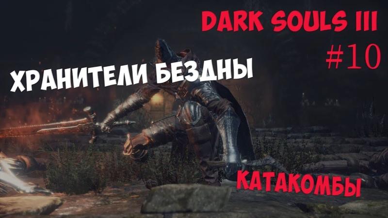 Хранители бездны и Катакомбы Картуса Dark Souls 3 10