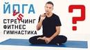 Чем йога отличается от растяжки, стретчинга, фитнеса, гимнастики
