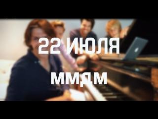 Кватро - Приглашение на концерт 22 июля в ММДМ. Свидание с Кватро