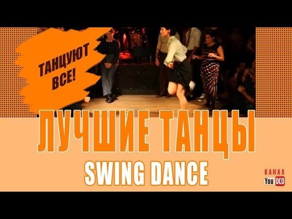 SWING DANCE | ТАНЦУЕМ СВИНГ