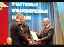 Игорь Артамонов вручил награды лучшим участковым уполномоченным полиции