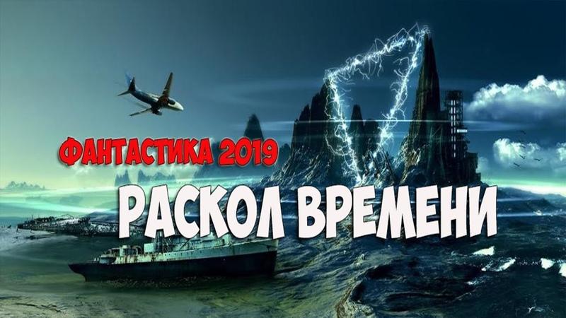 Лучшая фантастика 2019 «РАСКОЛ ВРЕМЕНИ » БоевикТриллерфильмы 2019