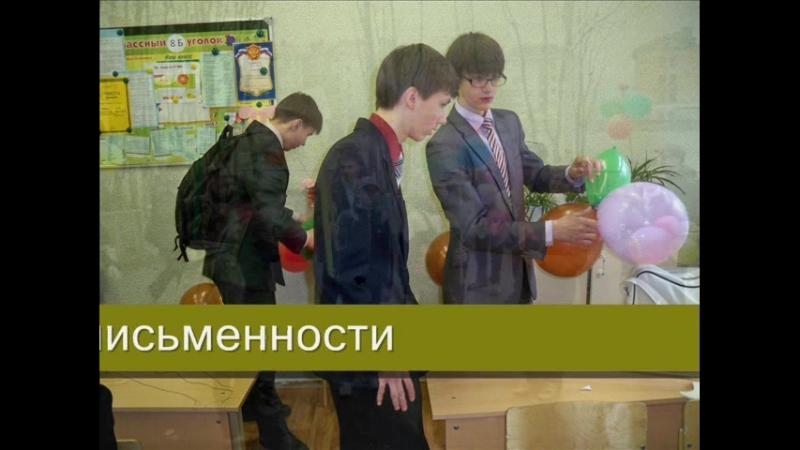 2009 Фильм 8б класс