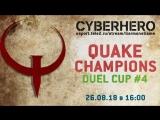 CYBERHERO QUAKE CHAMPIONS DUEL CUP #4