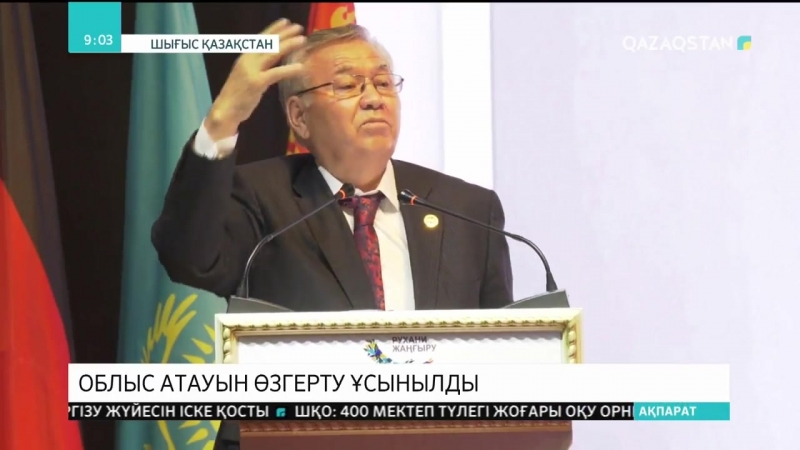 Шығыс Қазақстан облысының атауын Алтын Алтай деп өзгерту керек ұсынылды mp4