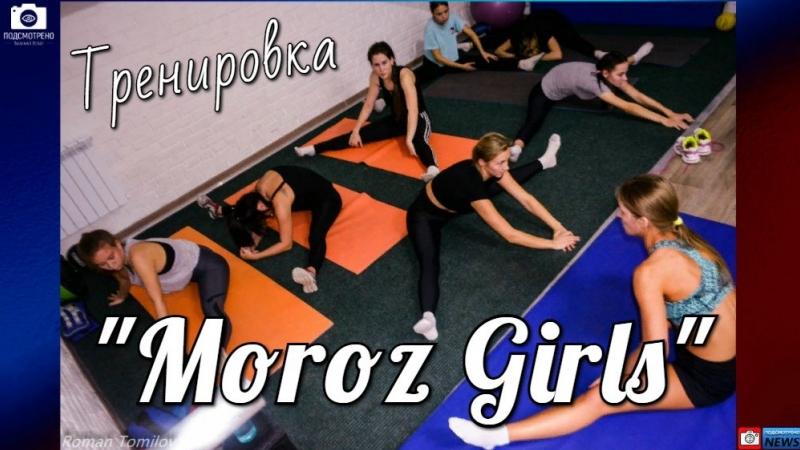 Подсмотрено NEWS/Тренировка Великоустюгская группа поддержки Moroz Girls/