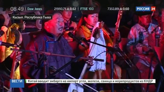 Новости на Россия 24 • В Тыве начался фестиваль горлового пения