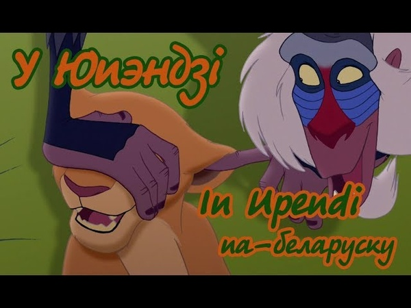 In Upendi па беларуску субтытры У Юпэндзі