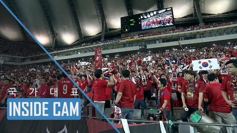 경기장에서 함께할 때 소름 돋는 대한민국 응원 | 러시아 월드컵 최종예선 3차