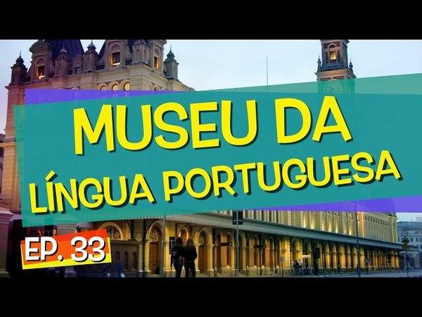 Conhecendo Museus - Episódio 33: Museu da Língua Portuguesa