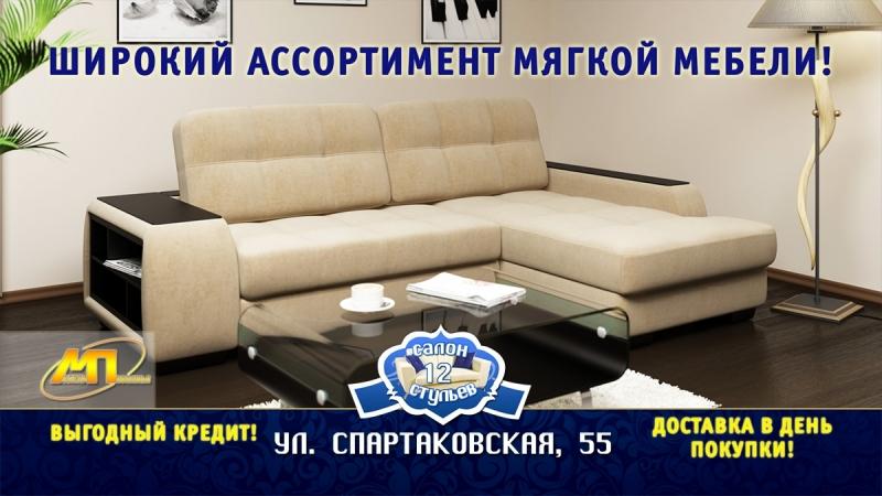 МЯГКАЯ МЕБЕЛЬ в салоне 12 СТУЛЬЕВ по ул Спартаковская 55