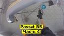 Passat B5 часть 4
