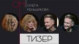 ОМ ОЛЕГА МЕНЬШИКОВА - тизер интервью с Аллой Пугачевой [ОКОЛОТЕАТР]
