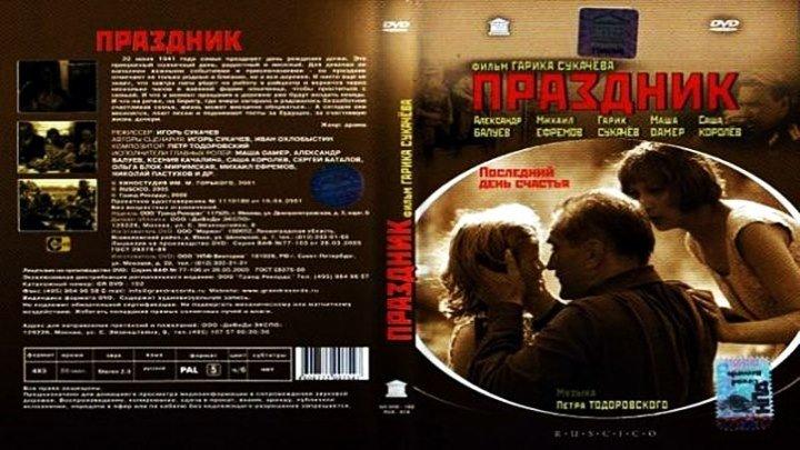 Праздник 2001 военный драма мелодрама