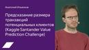 Kaggle Santander: предсказание размера транзакций потенциальных клиентов — Анатолий Ильенков