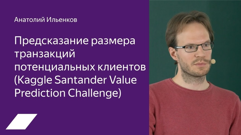 Kaggle Santander предсказание размера транзакций потенциальных клиентов Анатолий Ильенков