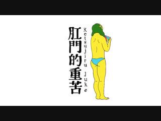 肛門的重苦 ketsujiru juke   anal juke - anal juice