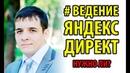 Зачем нужно обслуживание ведение рекламы в Яндекс Директ
