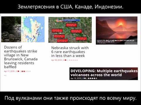 События Апреля 2018 г. Часть 5. И будут землетрясения...