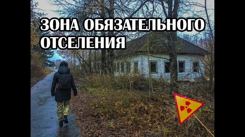 Зона обязательного отселения ЧАЭС, село Клещи Мини-сталк