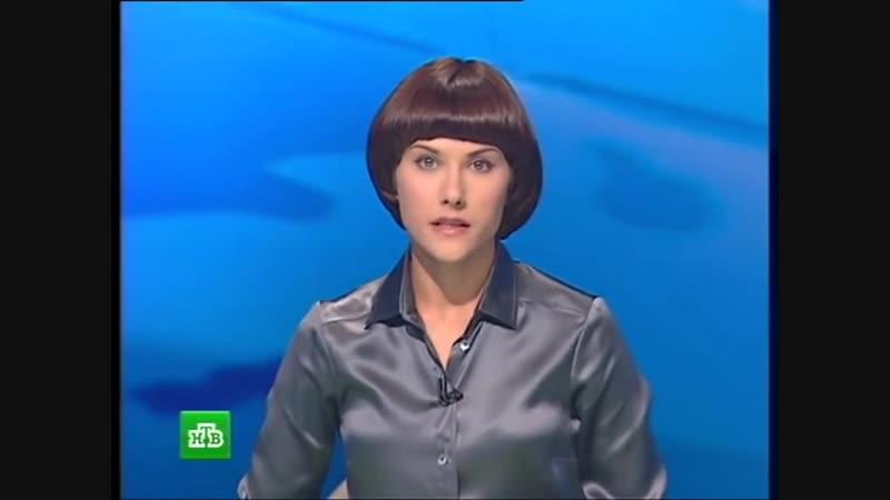 Сегодня НТВ 27 08 2012