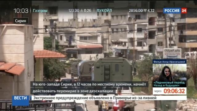 Новости на Россия 24 • На юго-западе Сирии вступает в силу перемирие