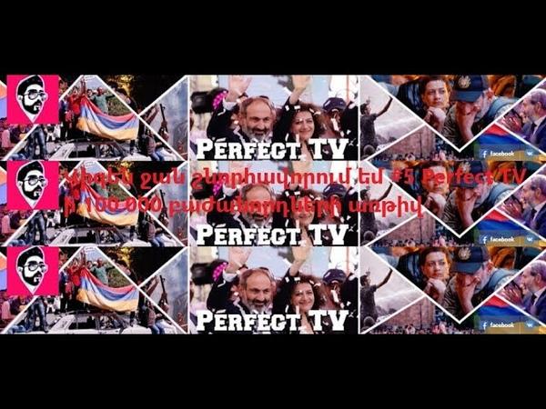 Վիգեն ջան շնորհավորում եմ 5 Perfect TV-ի 100.000 բաժանորդն13
