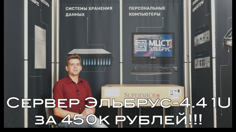 Распаковка сервера Эльбрус-4.4 1U за 450 тысяч рублей!