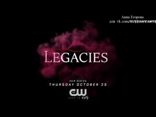 Наследия - от CW - Почему этот сериал наследие Дневников Вампира (РУС СУБ)