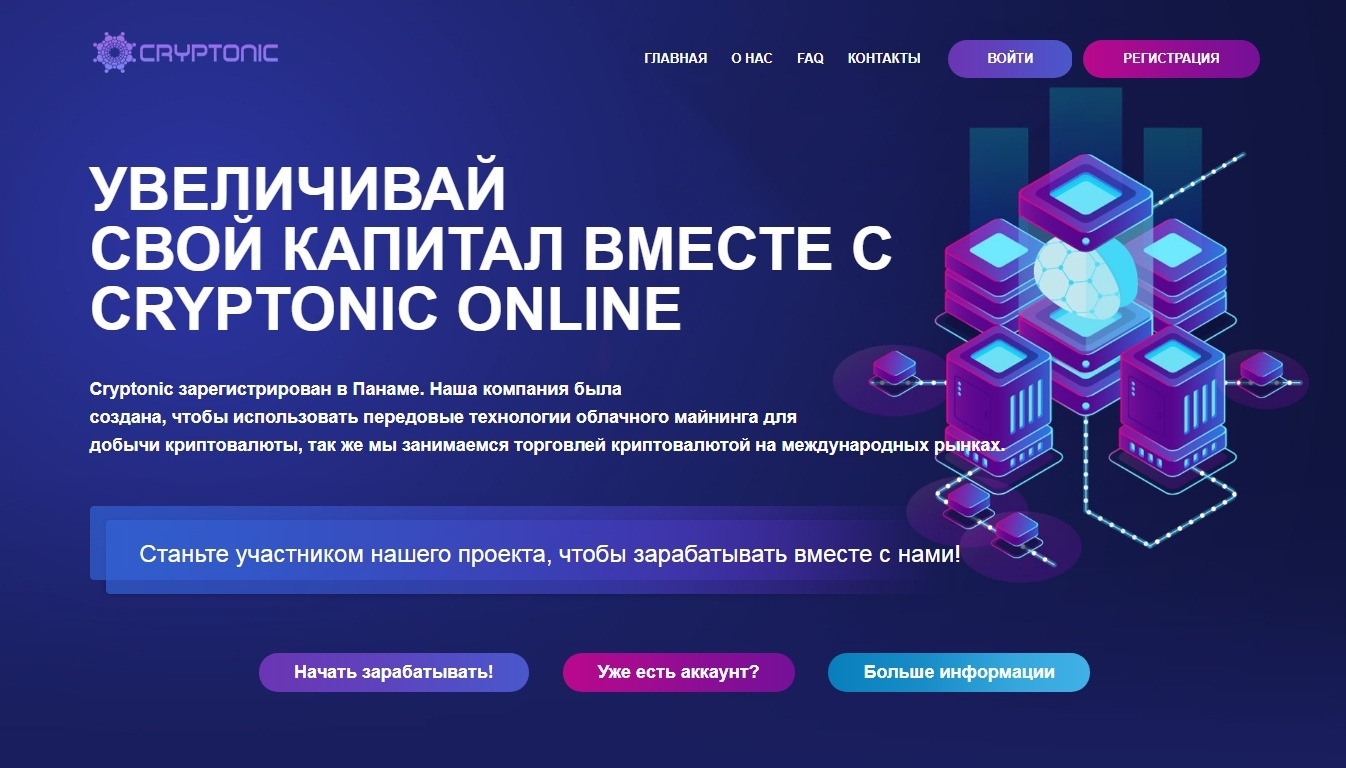 Постер к новости Cryptonic