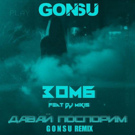 Зомб альбом Давай поспорим (feat. DJ Mikis) [GonSu Remix]