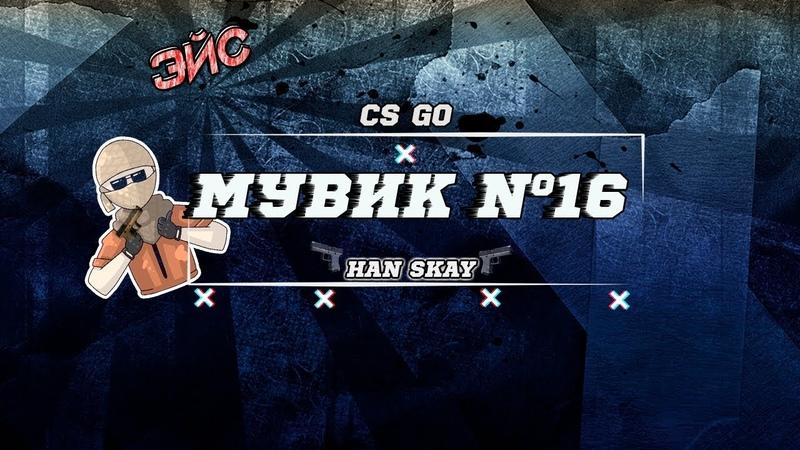 Cs Go,Мувик№16 Pistol King HAN SKAY